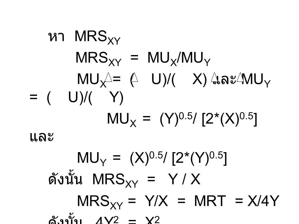 หา MRSXY MRSXY = MUX/MUY. MUX = ( U)/( X) และ MUY = ( U)/( Y) MUX = (Y)0.5/ [2*(X)0.5] และ.